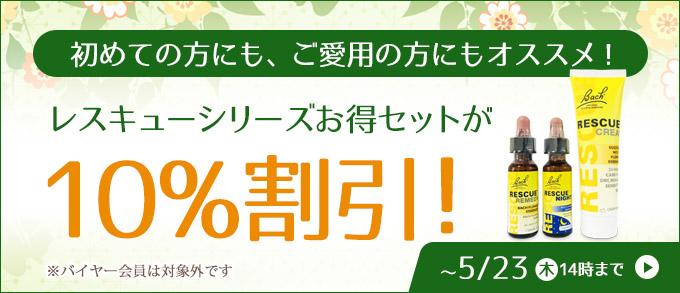 レスキューレメディお得セット10%割引キャンペーン