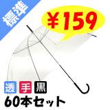 60�ビニール傘 透明