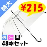 65�ビニール傘 透明